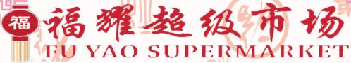 FUYAO SUPERMARKET